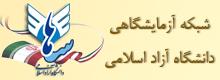 شبکه آزمایشگاهی دانشگاه آزاد اسلامی