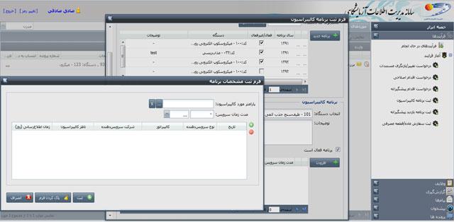 فرم ثبت مشخصات برنامه در نرم افزار جامع مدیریت اطلاعات آزمایشگاهی