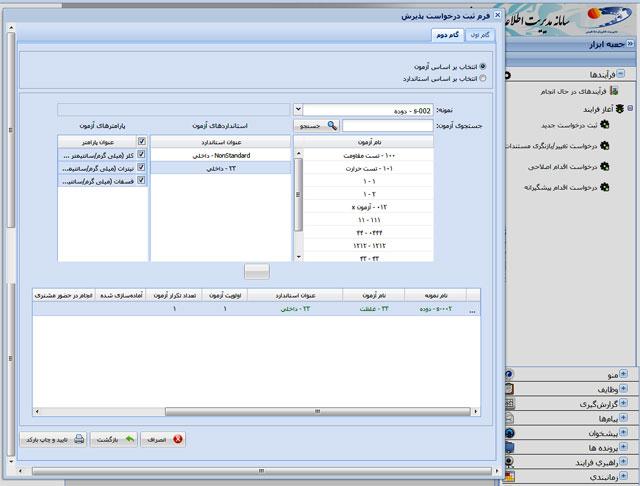 فرم ثبت درخواست پذیرش در نرم افزار جامع مدیریت اطلاعات آزمایشگاهی