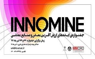 جشنوارهای برای حمایت از ایدههای ارزشآفرین حوزه معدن و صنایع معدنی