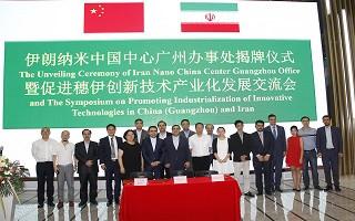 افتتاح دومین دفتر نانوی ایران و چین در گوانجو