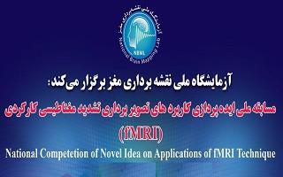 مسابقه ملی ایدهپردازی کاربردهای تصویربرداری تشدید مغناطیسی کارکردی مغز برگزار میشود.