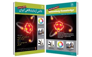 نسخه بهار فصلنامه تخصصی دانش آزمایشگاهی ایران منتشر شد.