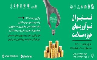 کرمان میزبان فستیوال نوآوریهای صنعت سلامت است