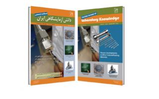 شماره تابستان فصلنامه تخصصی دانش آزمایشگاهی ایران منتشر شد
