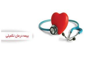 ارائه خدمات بیمه درمان تکمیلی به شرکتهای دانشبنیان کل کشور