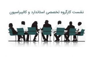 چهارمین نشست کارگروه تخصصی استاندارد و کالیبراسیون شبکه آزمایشگاهی برگزار شد.