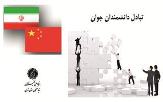 متخصصان جوان ایرانی برای انجام تحقیقات علمی و فناوری به چین سفر میکنند