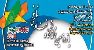 یازدهمین جشنواره و نمایشگاه فناوری نانو مهرماه 97 برگزار میشود