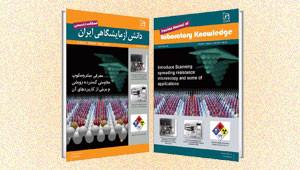 نوزدهمین شماره فصلنامه تخصصی دانش آزمایشگاهی ایران منتشر شد