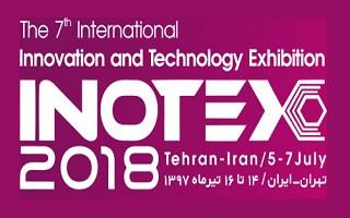 هفتمین دوره نمایشگاه بینالمللی نوآوری و فناوری برگزار میشود
