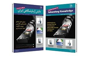 بیست و چهارمین شماره فصلنامه دانش آزمایشگاهی ایران منتشر شد
