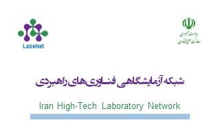 شبکه آزمایشگاهی فناوریهای راهبردی، عصای دست محققان حوزهی نانو