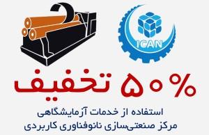 ارائه خدمات آزمایشگاهی در مرکز ICAN با 50 درصد تخفیف