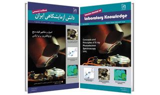 چهارمین شماره از پنجمین سال فصلنامه تخصصی دانش آزمایشگاهی ایران منتشر شد.