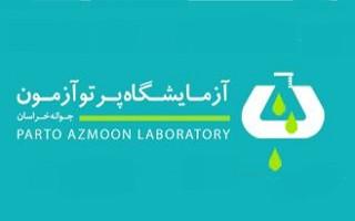 دوره آموزشی تئوری و عملی الزامات کلی برای آزمونهای میکروبیولوژی در مشهد برگزار میشود.