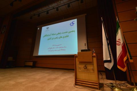 پژوهشگاه شیمی و مهندسی شیمی ایران میزبان پنجمین نشست سالانه رابطین شبکه آزمایشگاهی فناوریهای راهبردی