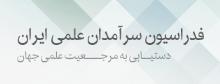 فدراسیون سرآمدان علمی ایران