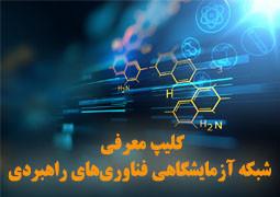 کلیپ معرفی شبکه آزمایشگاهی فناوری های راهبردی