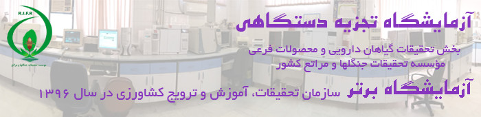 آزمایشگاه برتر