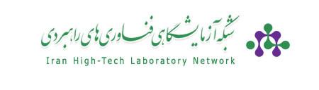 شبکه آزمایشگاهی فناوری های راهبردی