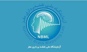 آغاز به کار بخش پردازش سیگنالهای مغزی آزمایشگاه ملی نقشهبرداری مغز