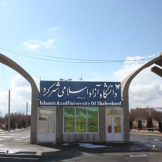 برگزاری کارگاه آموزشی GC-MS  در دانشگاه آزاد شهرکرد