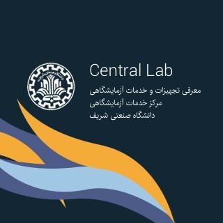 افزایش تعداد و تنوع ارائه خدمات آزمایشگاهی در دانشگاه صنعتی شریف