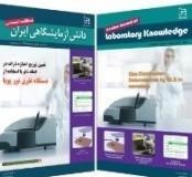 هشتمین شماره فصلنامه تخصصی دانش آزمایشگاهی ایران منتشر شد.
