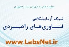 مدیران عضو شبکه آزمایشگاهی فناوریهای راهبردی گرد هم میآیند.