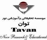برگزاری کارگاه آموزشی توسعه روشهای آنالیز- معتبرسازی روشهای آزمایشگاهی در موسسه توان