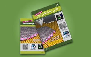 بیست و پنجمین شماره فصلنامه دانش آزمایشگاهی ایران منتشر شد