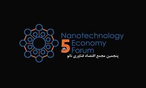 دبیرخانه پنجمین مجمع اقتصاد نانو فعالیت خود را آغاز کرد