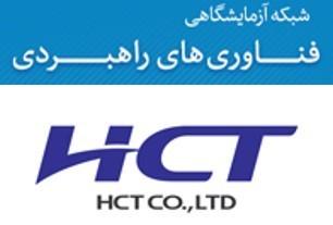 امضای تفاهمنامه همکاری بین شبکه آزمایشگاهی فناوریهای راهبردی و شرکت HCT کره جنوبی