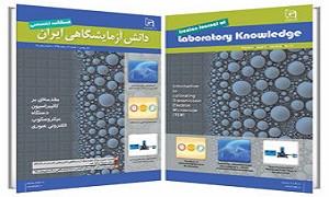 پانزدهمین شماره فصلنامه تخصصی دانش آزمایشگاهی ایران منتشر شد.
