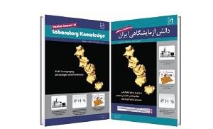 دوازدهمین شماره فصلنامه تخصصی دانش آزمایشگاهی ایران منتشر شد.