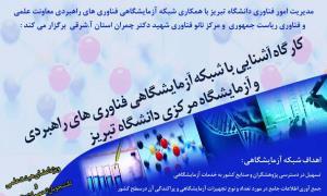 کارگاه آشنایی با شبکه آزمایشگاهی فناوریهای راهبردی در تبریز برگزار شد