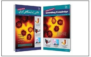 بیست و هشتمین فصلنامه دانش آزمایشگاهی منتشر شد