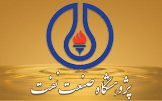 همکاری بین آزمایشگاهی، اولویت پژوهشگاه صنعت نفت