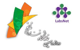 معرفی توانمندی های آزمایشگاهی کشور در پاویون شبکه آزمایشگاهی فناوری های راهبردی
