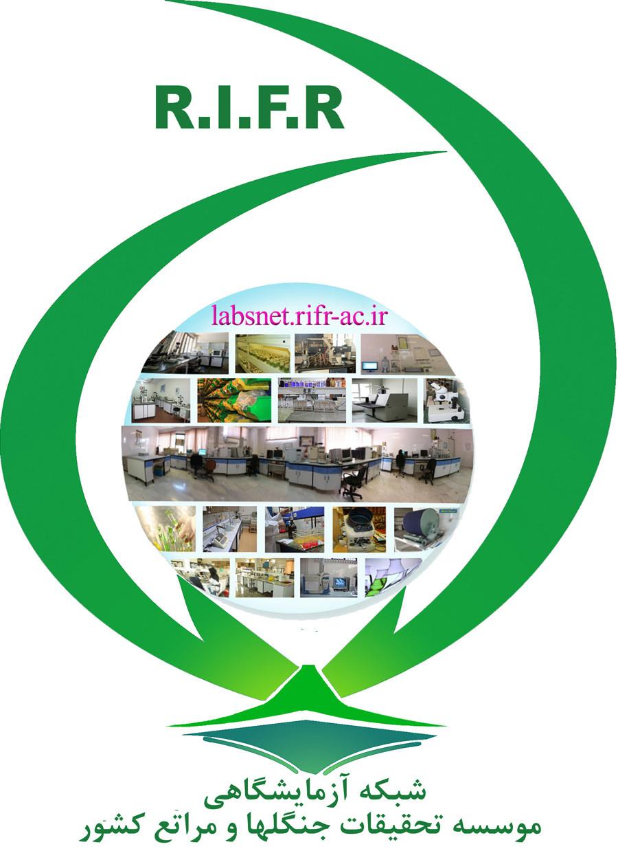 آزمایشگاهی با خدمات ویژه در حوزههای تخصصی علوم گیاهی (منابع طبیعی)