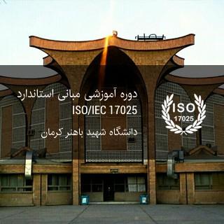 برگزاری دوره آموزشی مبانی استاندارد ISO/IEC 17025 در دانشگاه شهید باهنر کرمان