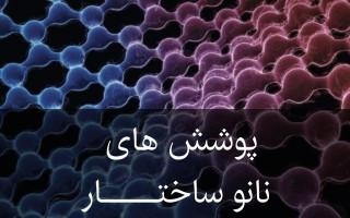 تخفیف 25 درصدی پژوهشکده پوشش های نانو ساختار پیام نور استان یزد