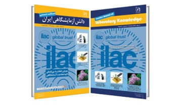 چهاردهمین شماره فصلنامه تخصصی دانش آزمایشگاهی ایران منتشر شد.