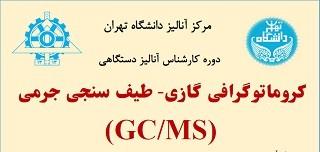 دوره آموزشی کروماتوگرافی گازی-اسپکترومتری جرمی (GC/MS) در دانشگاه تهران
