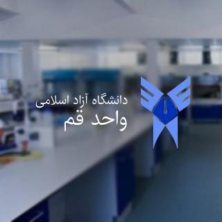 بازدید از مجموعه آزمایشگاههای دانشگاه آزاد اسلامی واحد قم