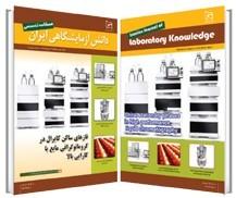 هفتمین شماره فصنامه تخصصی دانش آزمایشگاهی ایران، منتشر شد.
