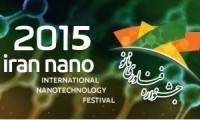 حضور شبکه آزمایشگاهی فناوریهای راهبردی در  هشتمین جشنواره فناوری نانو