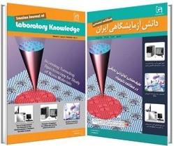 یازدهمین شماره فصلنامه تخصصی دانش آزمایشگاهی ایران (ویژه پاییز 94) منتشر شد.