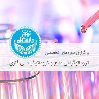 برگزاری دورههای تخصصی دستگاهی کروماتوگرافی مایع و کروماتوگرافی گازی در دانشگاه تهران